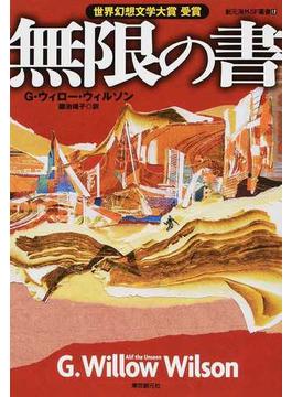 無限の書(創元海外SF叢書)