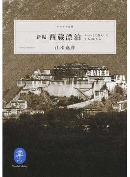 新編西蔵漂泊 チベットに潜入した十人の日本人(ヤマケイ文庫)