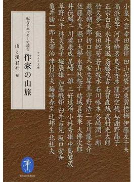 作家の山旅 紀行とエッセーで読む(ヤマケイ文庫)