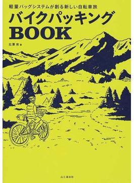 バイクパッキングBOOK 軽量バッグシステムが創る新しい自転車旅