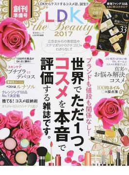 LDK the Beauty 2017(晋遊舎ムック)