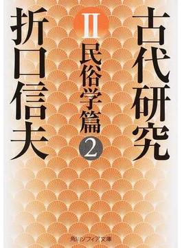 古代研究 改版 2 民俗学篇 2(角川ソフィア文庫)
