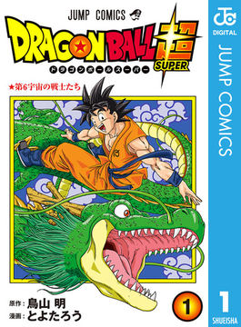 【全1-7セット】ドラゴンボール超(ジャンプコミックスDIGITAL)