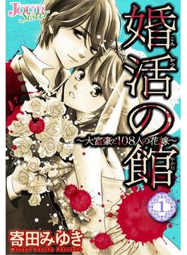 【全1-3セット】婚活の館~大富豪と108人の花嫁~(ジュールコミックス)