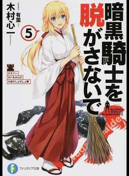 暗黒騎士を脱がさないで 5 #エリー#いもけんぴ#枕びしょびしょ罪(富士見ファンタジア文庫)