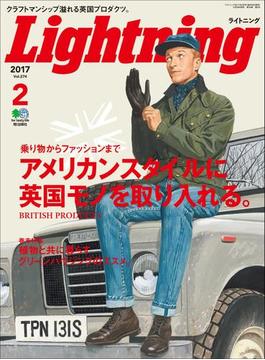Lightning 2017年2月号 Vol.274