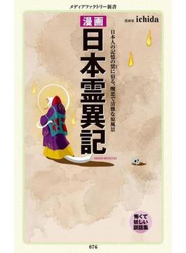 漫画・日本霊異記(メディアファクトリー新書)