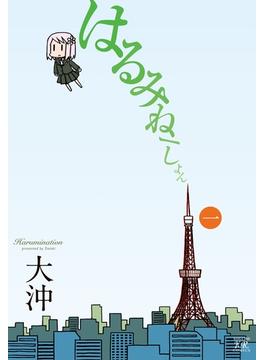 【1-5セット】はるみねーしょん(まんがタイムKRコミックス)