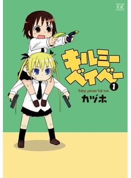 【1-5セット】キルミーベイベー(まんがタイムKRコミックス)