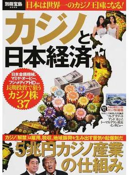 カジノと日本経済 日本は世界一のカジノ王国になる!(別冊宝島)