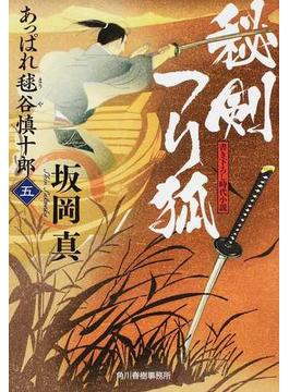 秘剣つり狐 書き下ろし時代小説(ハルキ文庫)