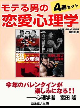 モテる男の恋愛心理学 4冊セット