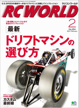 RC WORLD(ラジコンワールド) 2017年2月号 No.254