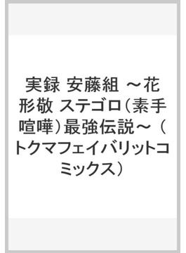 実録 安藤組 ~花形敬 ステゴロ(素手喧嘩)最強伝説~ (トクマコミックス)(Tokuma comics)