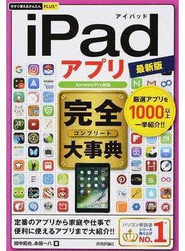 iPadアプリ完全大事典 厳選アプリを1000以上一挙紹介!! 最新版
