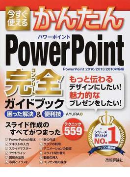 今すぐ使えるかんたんPowerPoint完全ガイドブック困った解決&便利技