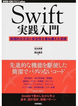 Swift実践入門 直感的な文法と安全性を兼ね備えた言語