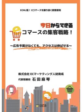 【オンデマンドブック】今日からできるEコマースの集客戦略! ~広告予算がなくても、アクセスは伸ばせる~