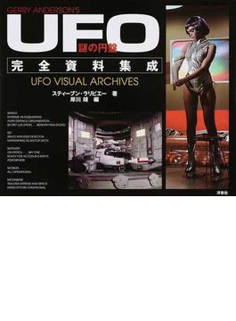 謎の円盤UFO完全資料集成 GERRY ANDERSON'S