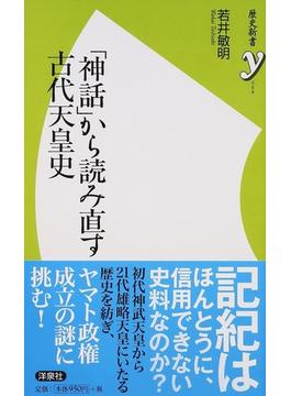 「神話」から読み直す古代天皇史(歴史新書y)