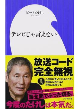 テレビじゃ言えない(小学館新書)