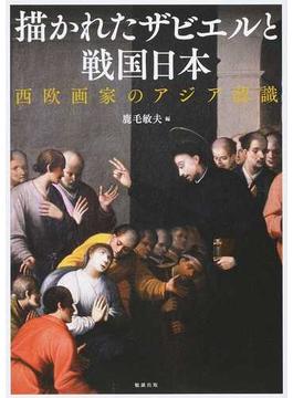 描かれたザビエルと戦国日本 西欧画家のアジア認識