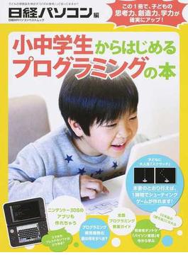 小中学生からはじめるプログラミングの本 この1冊で、子どもの思考力、創造力、学力が確実にアップ!(日経BPパソコンベストムック)