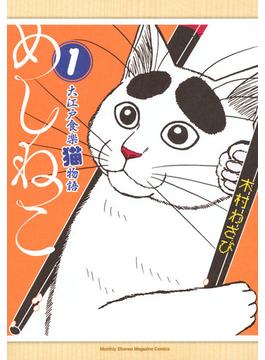 めしねこ 1 大江戸食楽猫物語 (月刊少年マガジン)(KCデラックス)