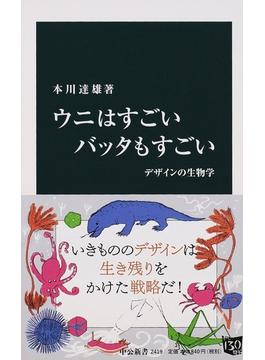 ウニはすごいバッタもすごい デザインの生物学(中公新書)