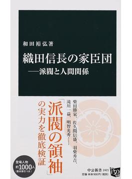 織田信長の家臣団 派閥と人間関係(中公新書)