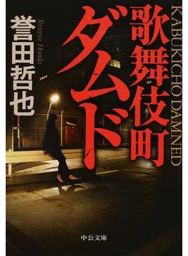 歌舞伎町ダムド(中公文庫)