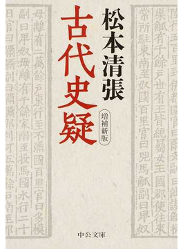 古代史疑 増補新版(中公文庫)