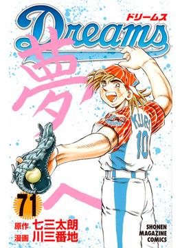 ドリームス 71 (講談社コミックスマガジン)(少年マガジンKC)