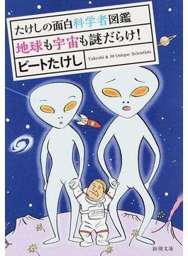 たけしの面白科学者図鑑 2 地球も宇宙も謎だらけ!(新潮文庫)