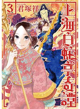 上海白蛇亭奇譚 3 (BUNCH COMICS)(バンチコミックス)