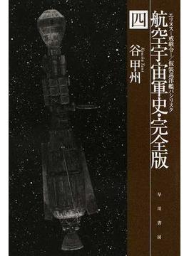 航空宇宙軍史・完全版 4 エリヌス(ハヤカワ文庫 JA)