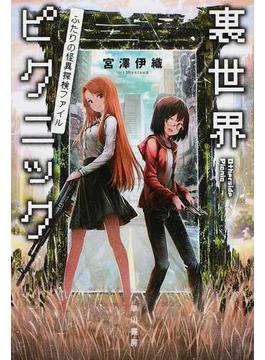 裏世界ピクニック 1 ふたりの怪異探検ファイル(ハヤカワ文庫 JA)