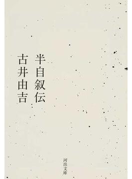 半自叙伝(河出文庫)