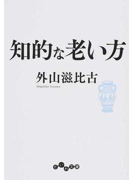 知的な老い方(だいわ文庫)
