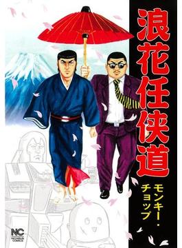 浪花任俠道 (NICHIBUN COMICS)(NICHIBUN COMICS)