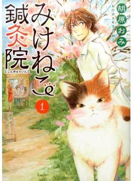 みけねこ鍼灸院 1 (コミック)(ねこぱんちコミックス)