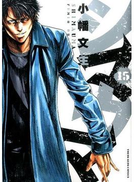 シマウマ 15 (コミック)(YKコミックス)