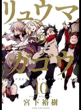 リュウマのガゴウ 10 (コミック)(YKコミックス)