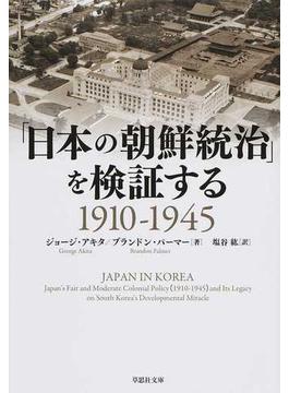 「日本の朝鮮統治」を検証する 1910−1945(草思社文庫)
