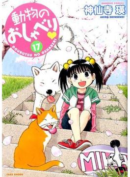 動物のおしゃべり♥ 17 (BAMBOO COMICS)
