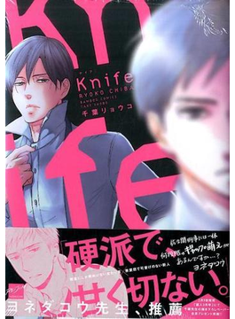 Knife (BAMBOO COMICS)