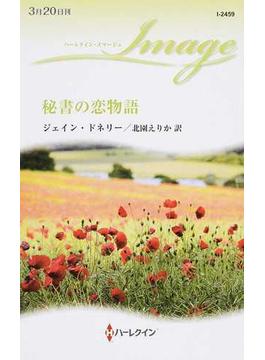 秘書の恋物語(ハーレクイン・イマージュ)