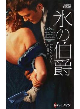 氷の伯爵(ハーレクイン・ヒストリカル・スペシャル)