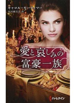 愛と哀しみの富豪一族(ハーレクイン・プレゼンツ スペシャル)