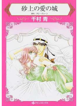 砂上の愛の城 (ハーレクインコミックス)(ハーレクインコミックス)